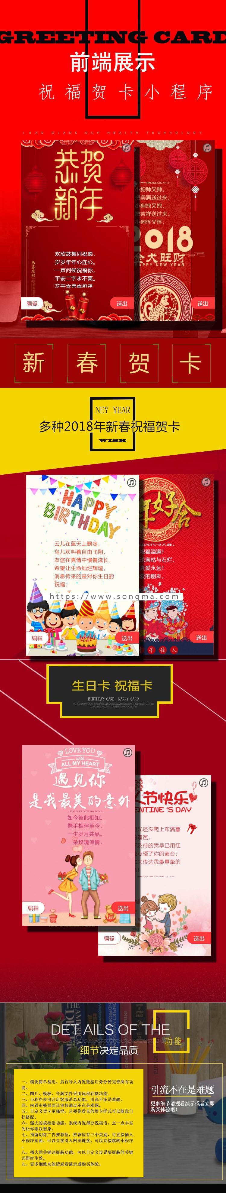 节日贺卡小程序 祝福贺卡小程序源码 V4.6.4