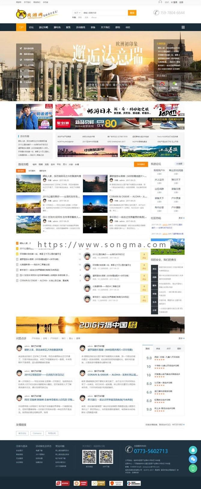 大型户外旅游门户去玩吧网站源码 Discuz内核安全可靠 比较不错的互动旅游网站源码