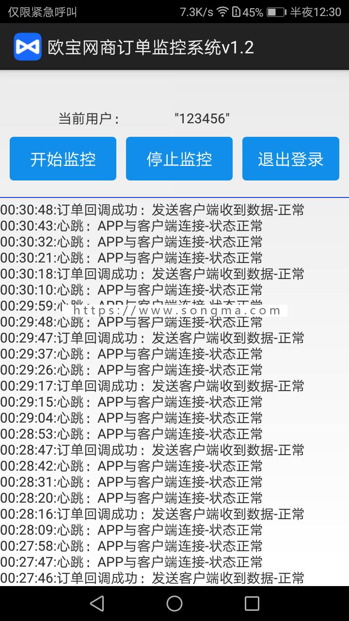 正版-网商银行收款助手API微信支付宝QQ个人企业免签约APP支付平台监控系统源码更新