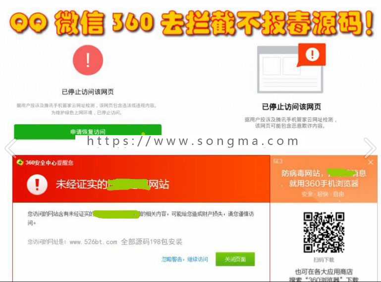 微信QQ打开任意链接 防拦截防红名源码不报毒