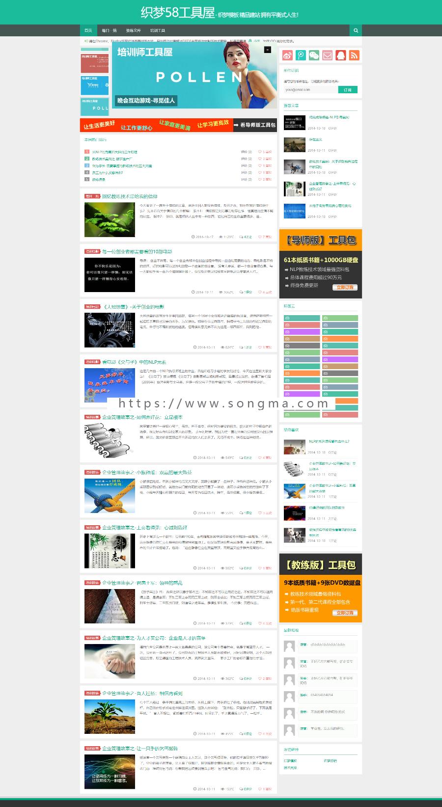 最新运营版绿色响应式文章资讯网站行业博客网站模板响应式手机版本织梦php后台带数据