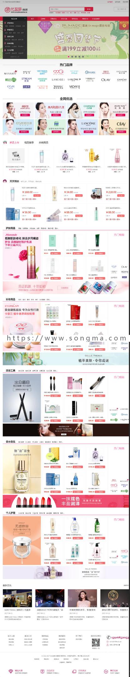 化妆品护肤品商城网站源码 Ecshop3.6模板