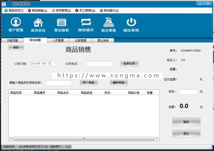 最新C/S超市进销存管理系统源码 超市管理系统源码