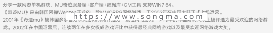 �W游��C游�� MU奇�E服�斩�+客�舳�+�����+GM工具 支持WIN7 64