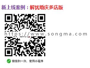 【开吧源码】解忧婚庆多店版 v1.1.5 带最新小程序