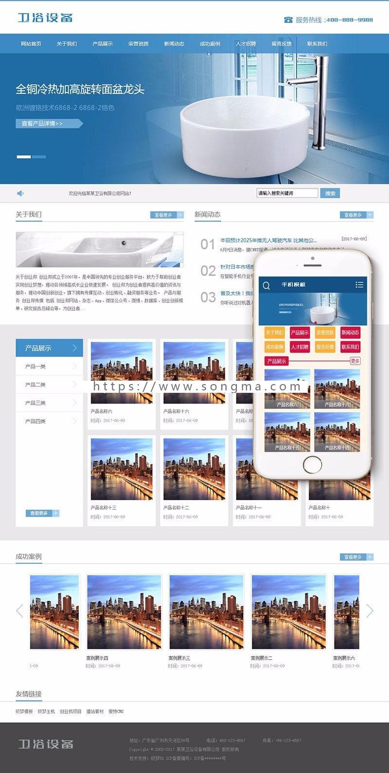 卫浴瓷器产品类网站织梦模板带手机端dedecms