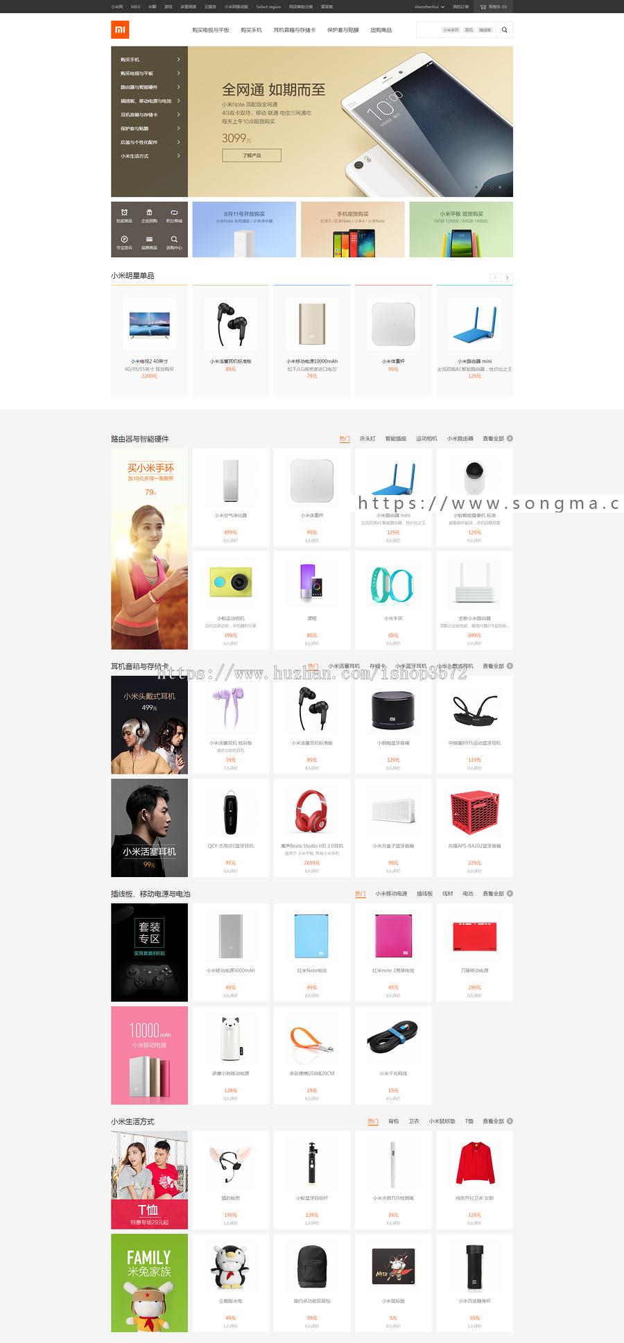 新ecshop小米商城php源码购物网站模板手机APP微信分销商城