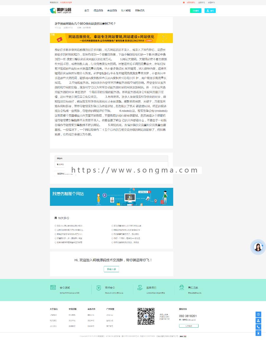 在运营系统源码资源网源码网站长网下载分享类网站模板织梦源码资源站源码
