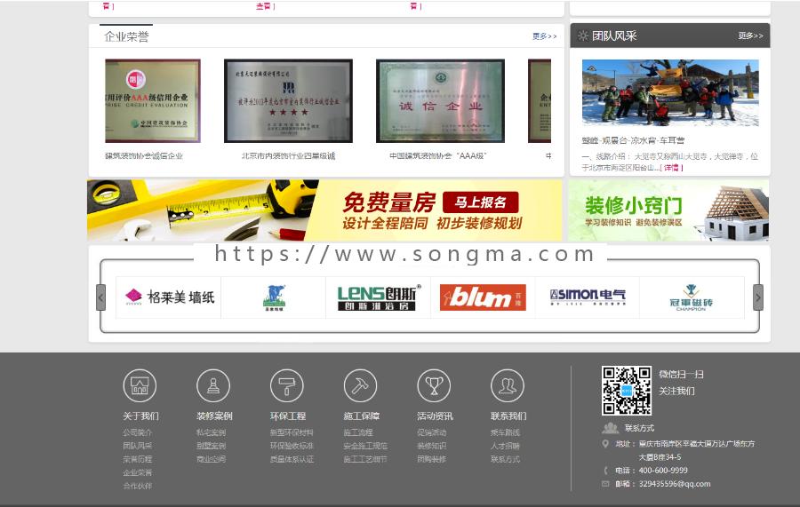 【T896】dedecms装饰装修施工企业网站织梦模板