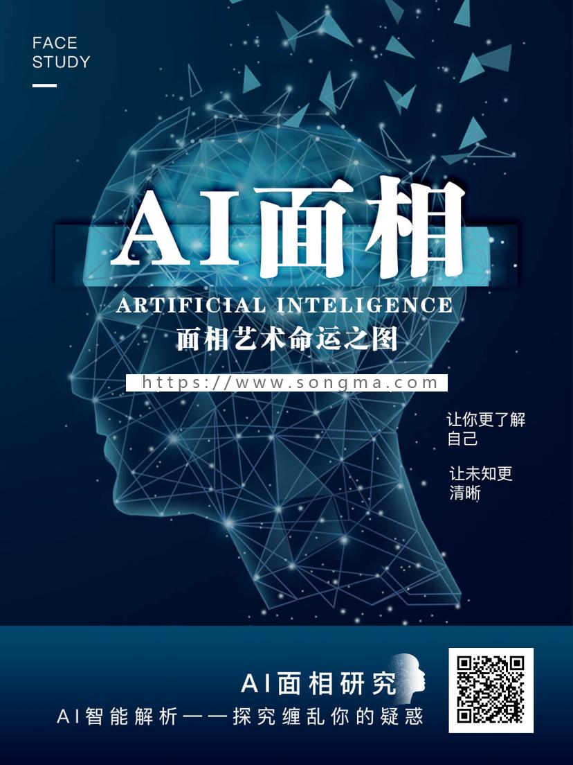 AI面相 1.2.3 - �o限多�_版 AI面相 AI人工智能 AI人��R�e 送算法�值�定IP 包更