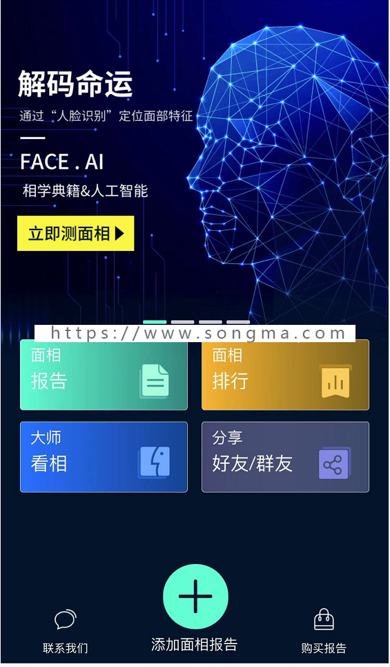 AI面相微擎模块 3.1.1算命包含算命流年运程运势等功能拍照就可算命