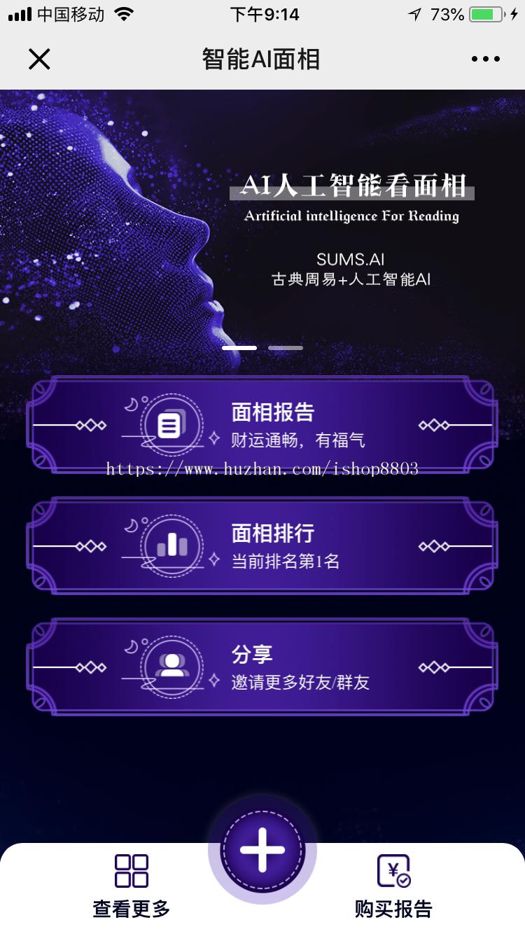 微擎程序源码 AI面相人工智能算命公众号网页版本 面部识别评测