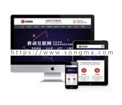 HTML5响应式营销网站定制公司织梦模板带二级下拉菜单