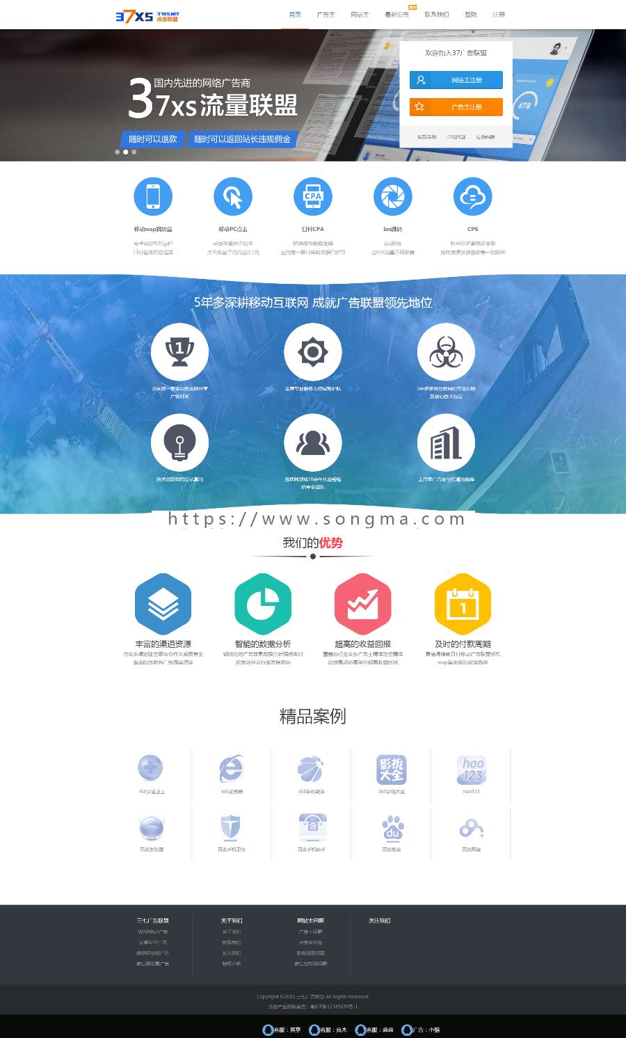 2019UI 中易广告联盟V9三七联盟的模板