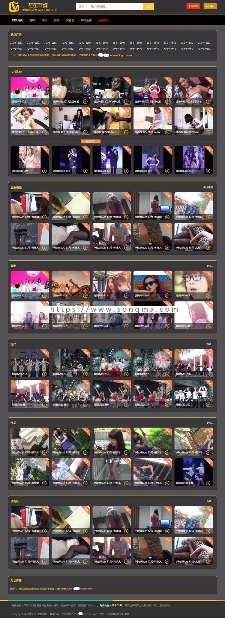 苹果cmsv10模板小视频模板 pc+手机黑色x模板,带会员功能和试看功能