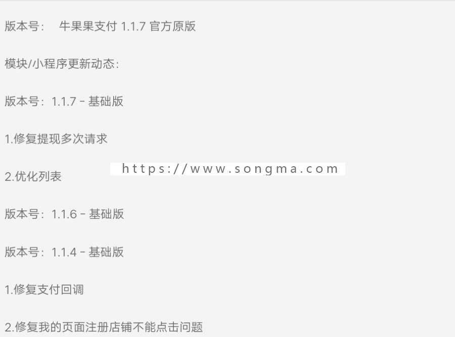 牛猓猓支付 1.1.7 官方原版 修�臀业捻�面注�缘赇�不能�c����} 修�腿�部提�F 微擎功能模�K