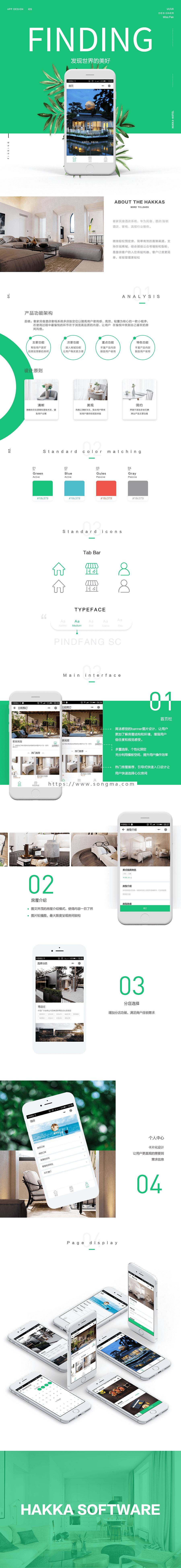 微擎客家民宿酒店客栈系统多店版 v1.0.1 全开源完整版