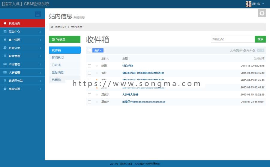 jsp ssh2 mysql实现的Java web企业CRM客户关系管理系统源码