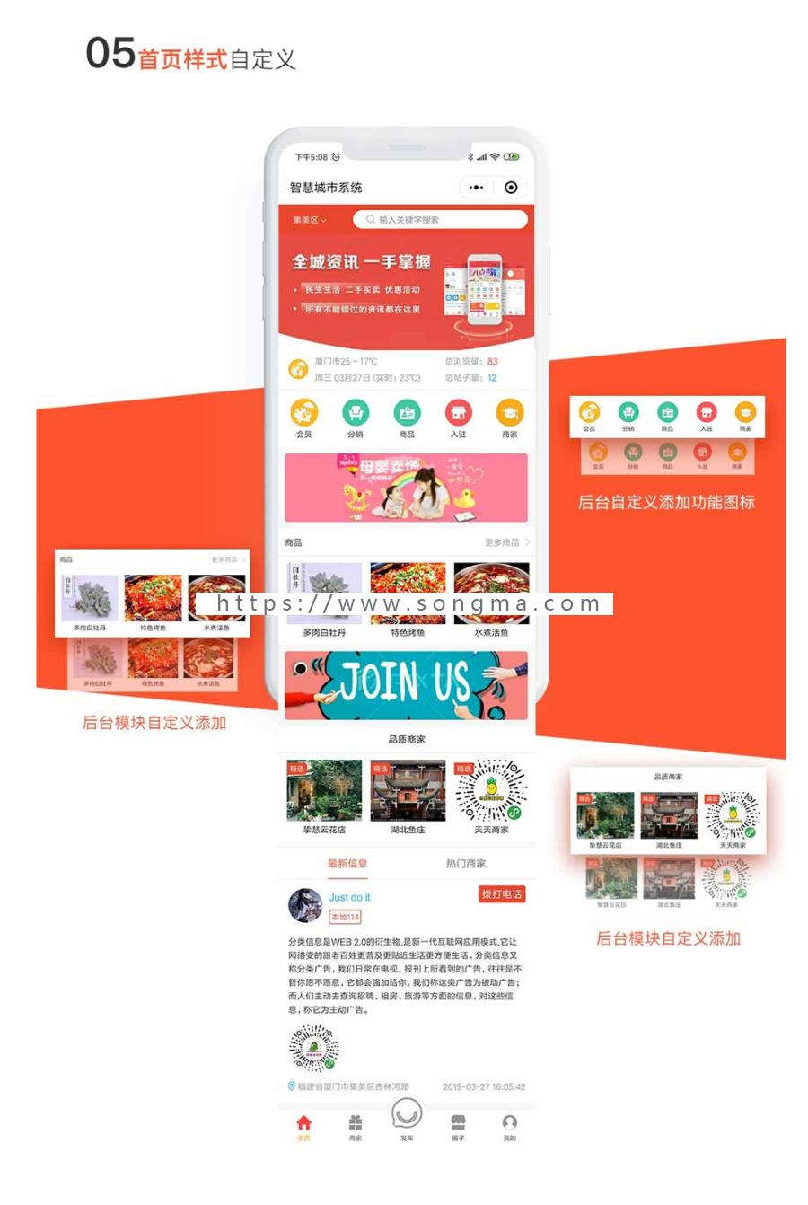 柚子智慧同城 v1.1.0 小程序 同城 会员卡 多商家活动平台 模块