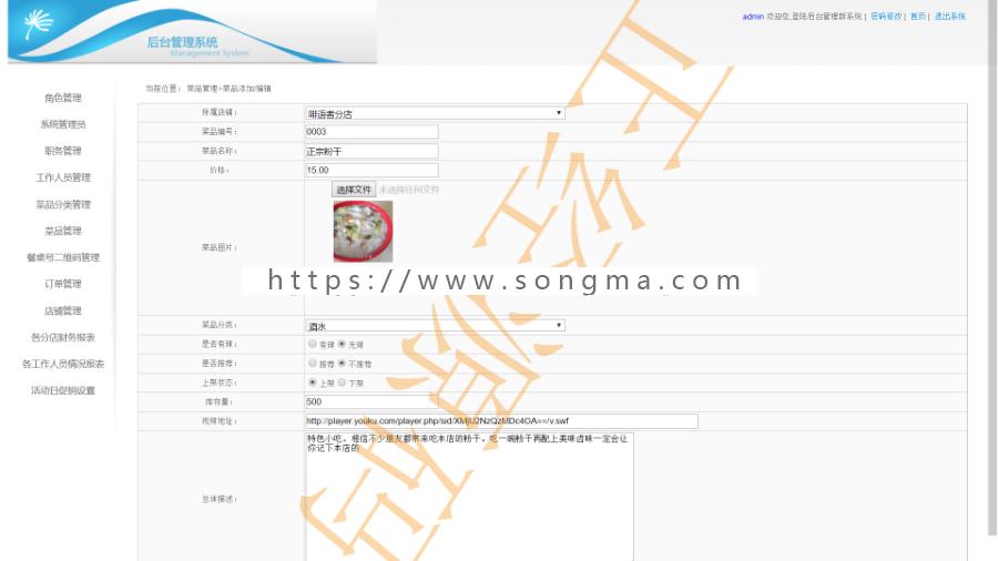 在线订餐系统 点餐系统 微信点餐 可封装APP 源码