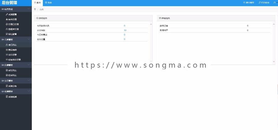 【运营版】全新Vpay虚拟币区块链交易所钱包商城系统PHP源码 可打包APP 完整源码
