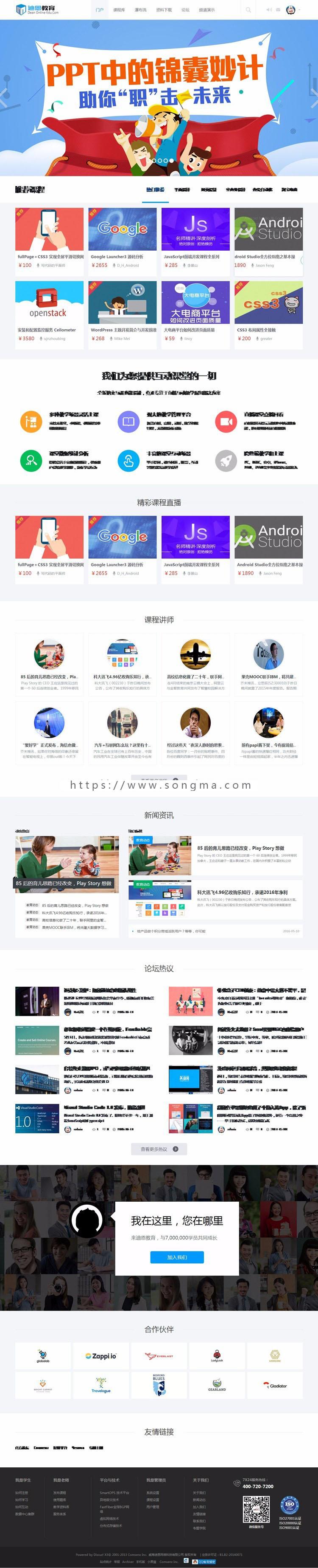 discuz模板 在线教育视频学习技能培训商业版在线教育课程网校模版 dz模板