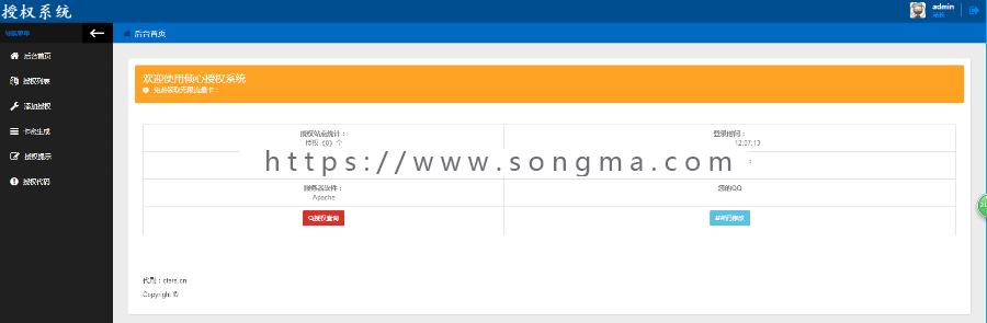 二开网站受权系统简洁带后端美化版