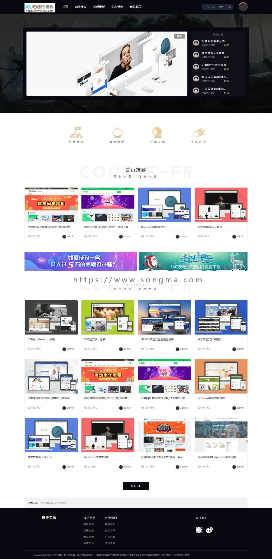 织梦dedecms仿模板工坊素材图片网站设计收费下载站源码 带移动端带支付接口