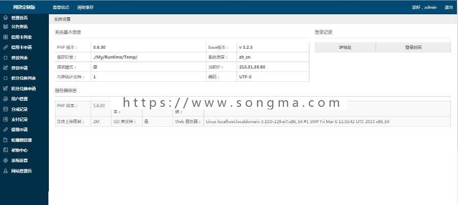 定制修复版解密版贷超炫金融分发系统网贷超市三级分销源码 支持app打包+微信+手机wap