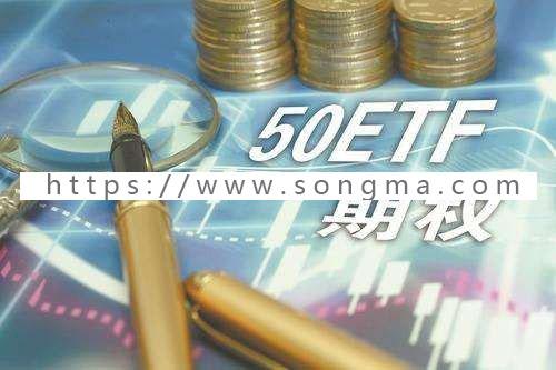 上证50ETF系统开发、50ETF软件开发、50ETF期权系统开发