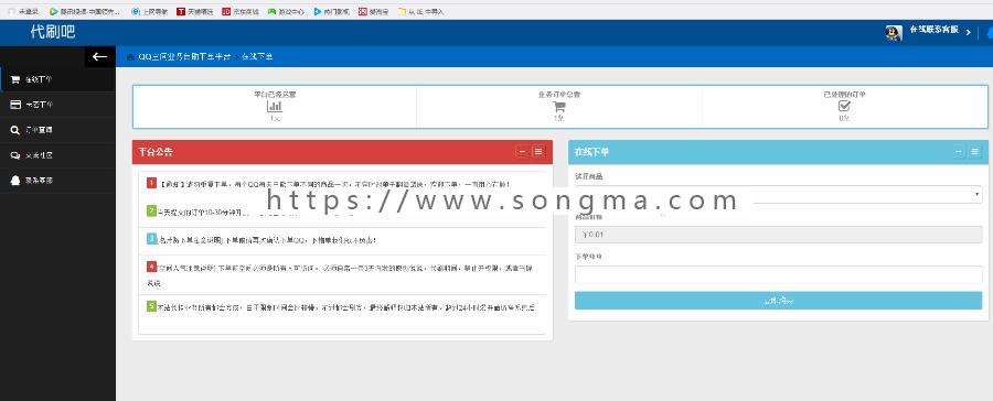 美化版代刷网业务平台系统源码