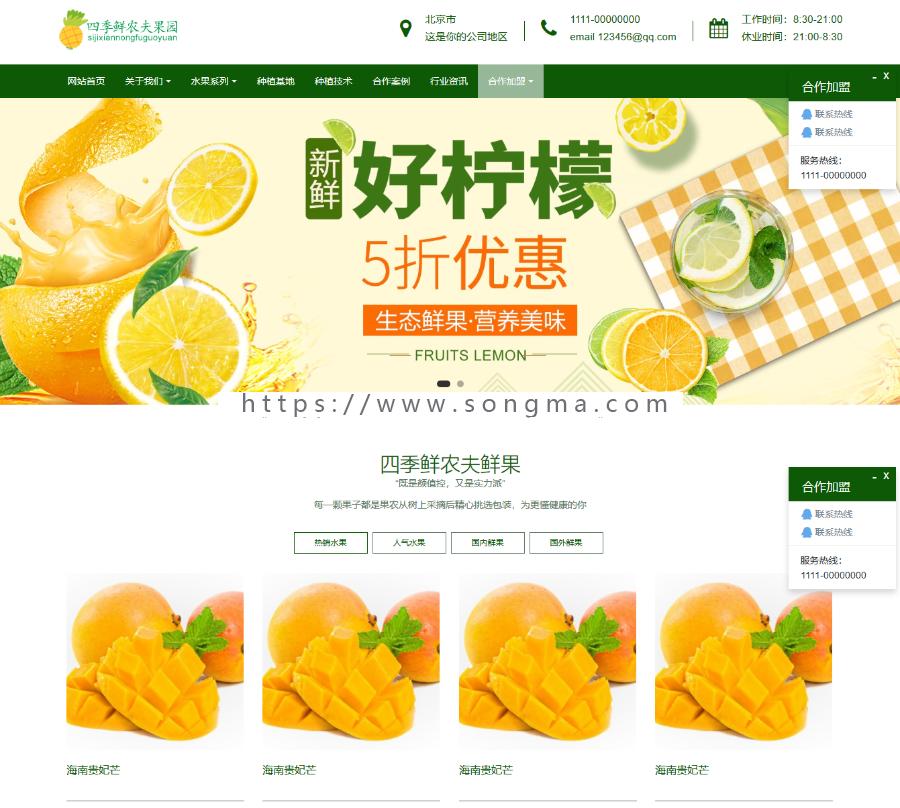 农产品四季鲜网站源码+手机自适应,简单大气