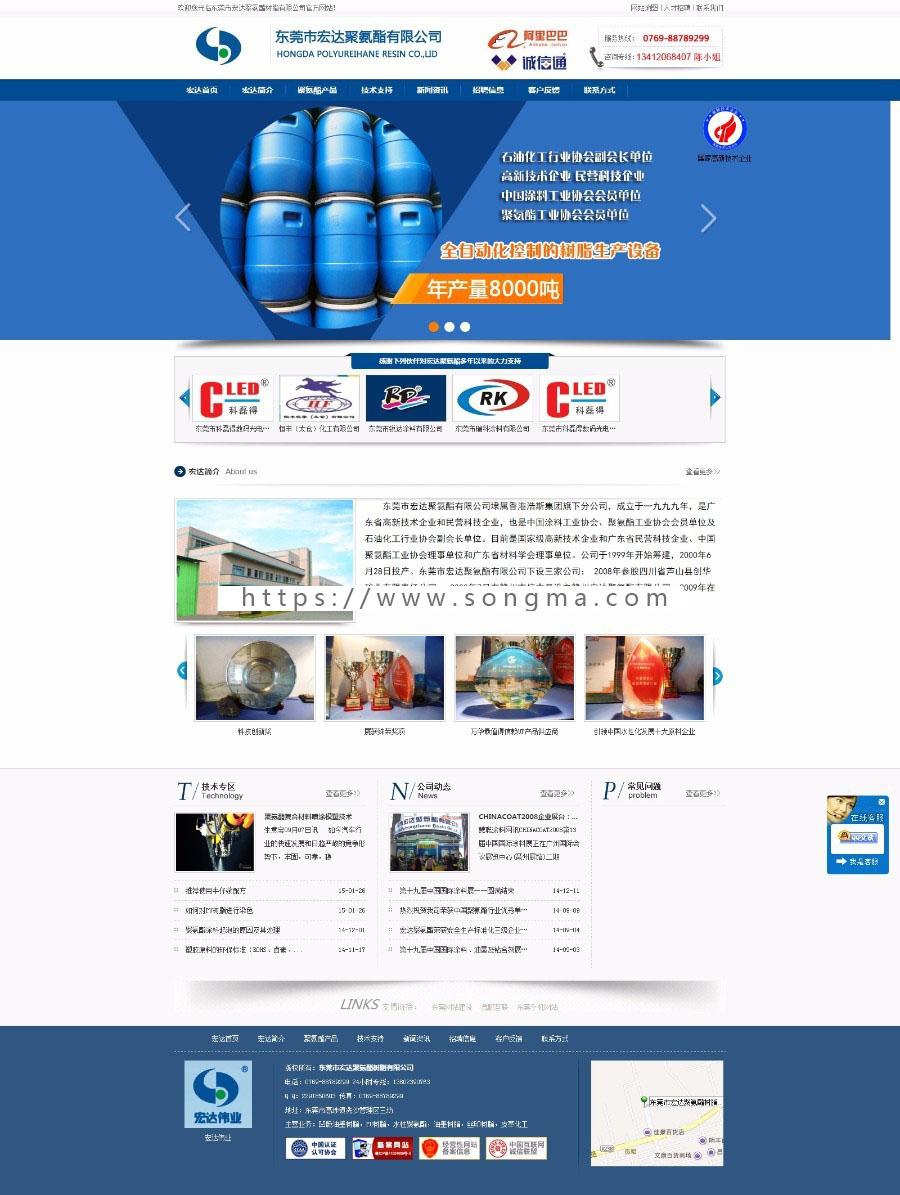油墨,聚氨酯树脂,油墨聚氨酯树脂,涂料聚氨酯树脂东莞市宏达聚氨酯树脂公司网站源码