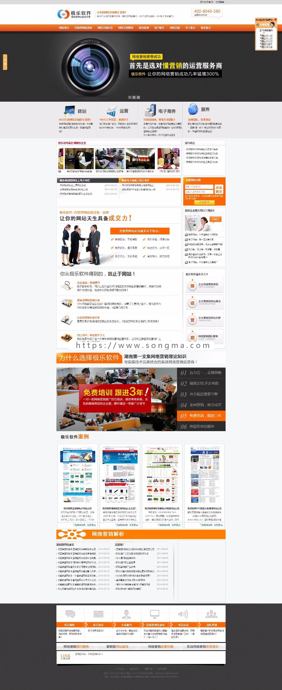 企业网络营销策划、营销型网站建设、B2B行业网站建设极乐软件开发公司