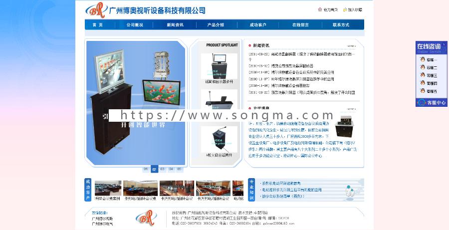 显示器升降器,液晶翻转器,投影机电动吊架博奥视听设备科技网站源码