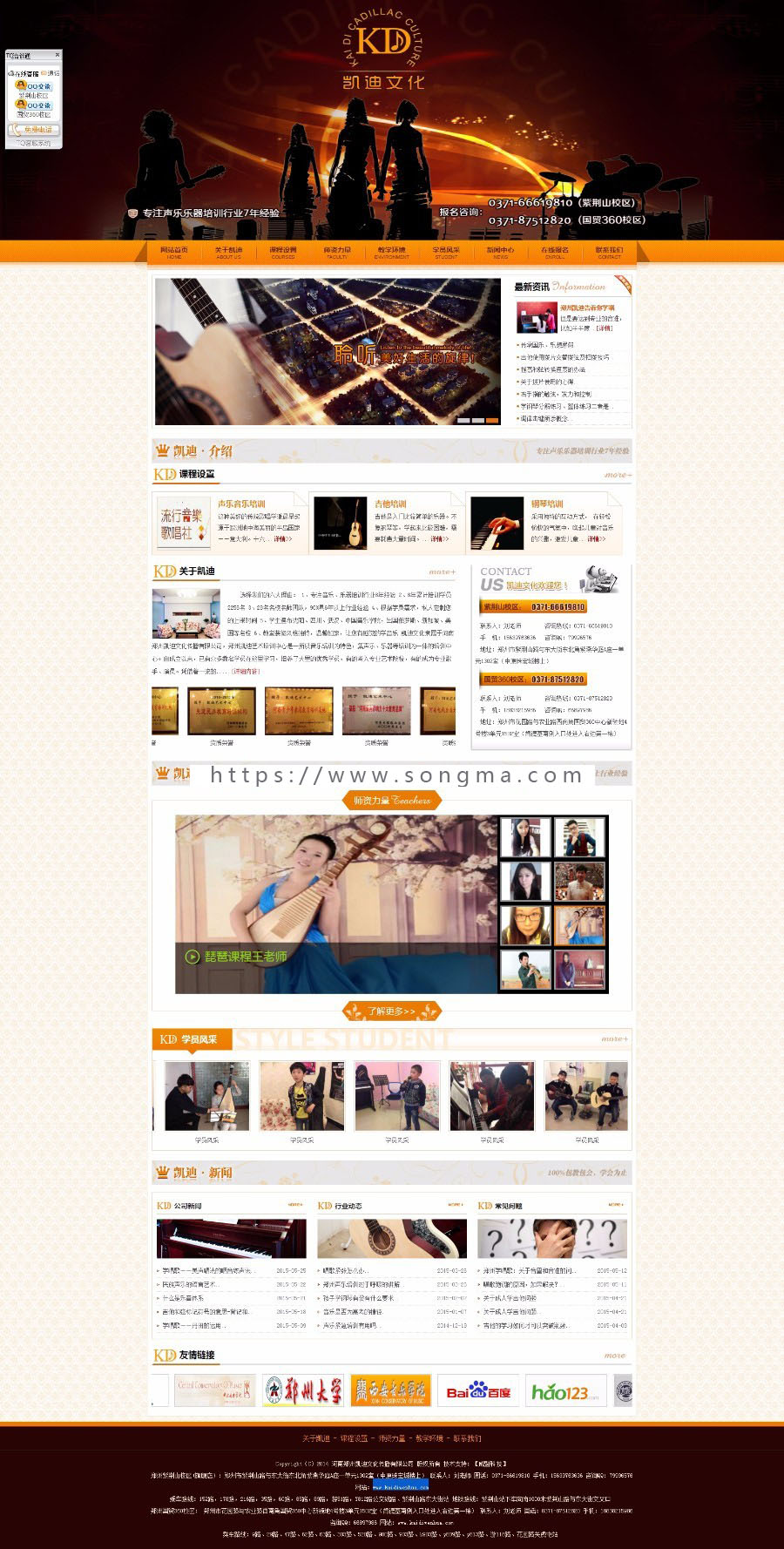 音乐培训、吉他培训、声乐培训、唱歌培训、钢琴培训郑州凯迪文化传播网站源码