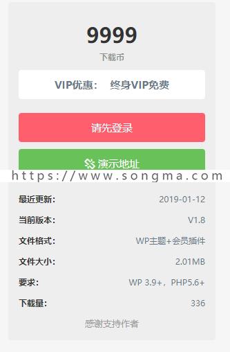 2019虚拟资源网站交易平台/源码下载整站/资源网站带支付-带安装教程