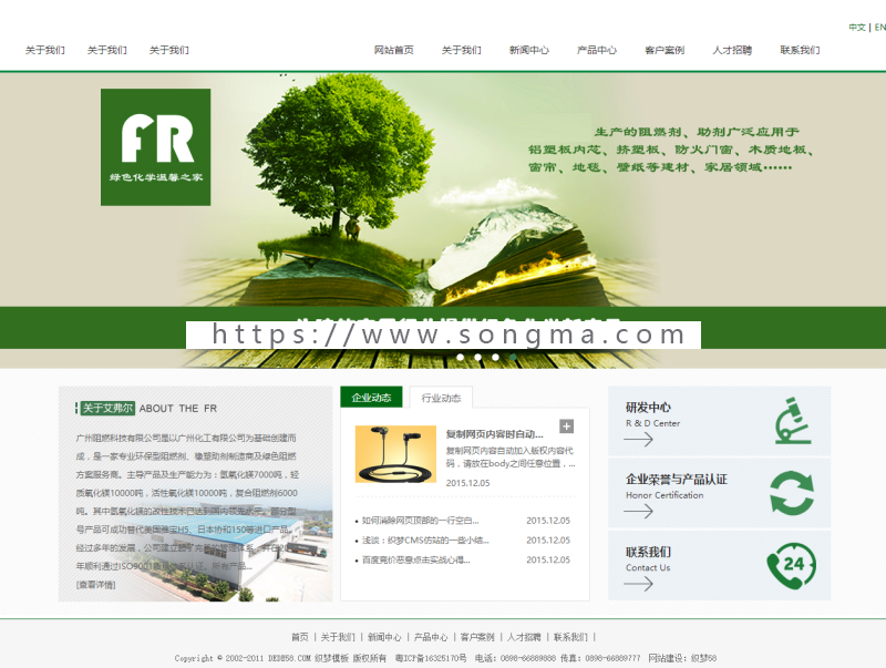 大气化工燃料类企业公司网站织梦dedecms模板