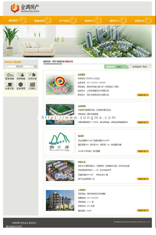 房产企业网站源码(房产中介公司网站源码) (https://www.oilcn.net.cn/) 网站运营 第3张