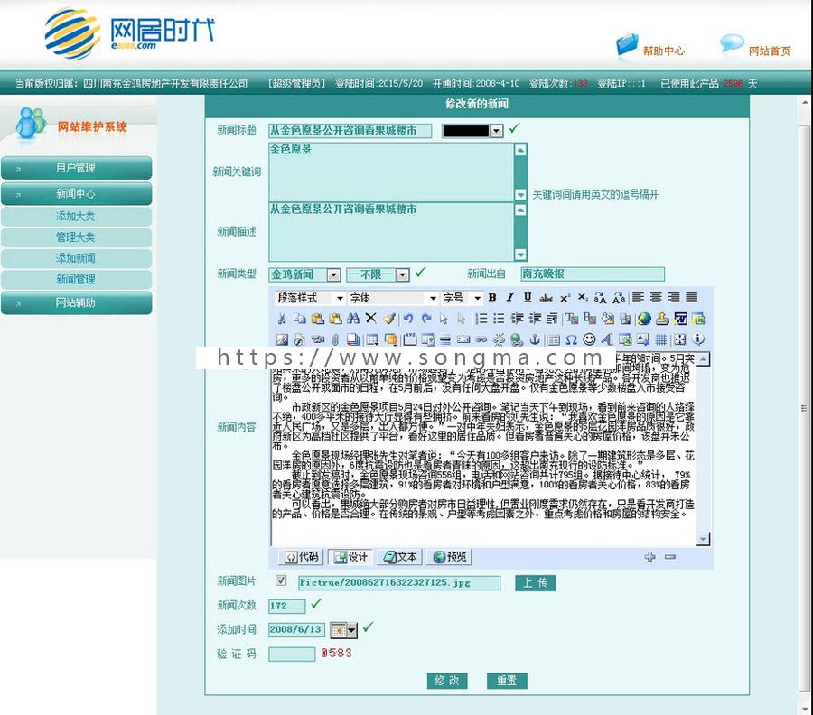 房产企业网站源码(房产中介公司网站源码) (https://www.oilcn.net.cn/) 网站运营 第7张