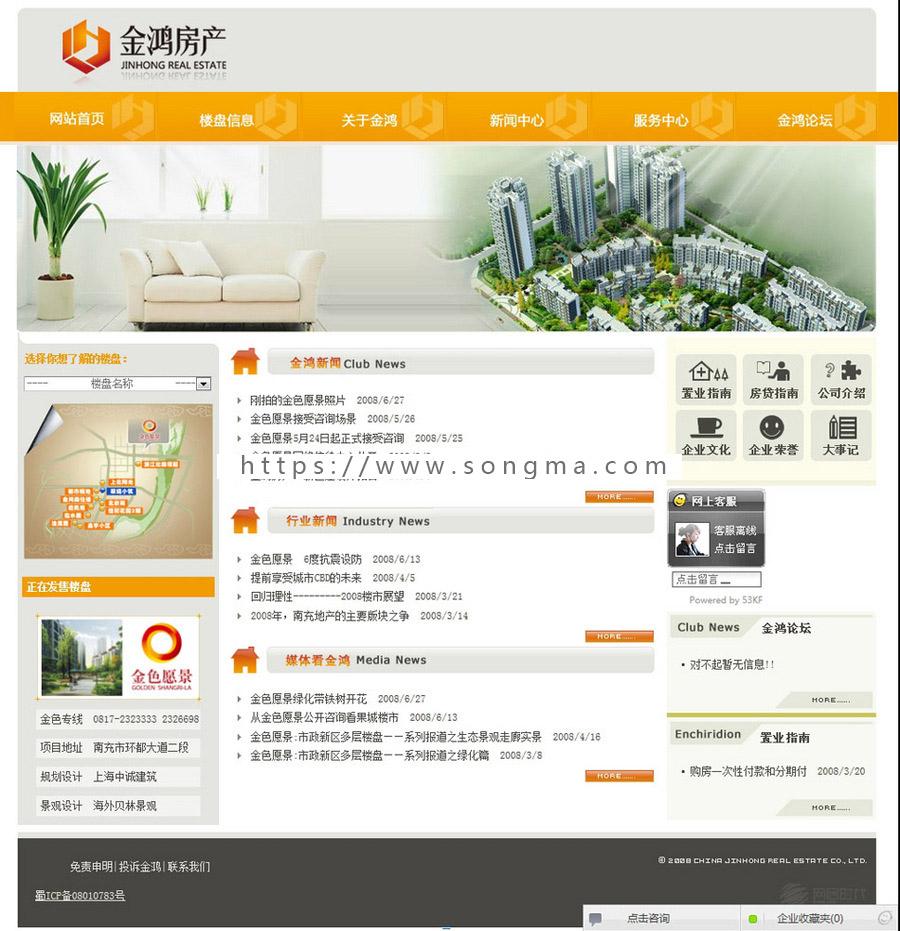 房产企业网站源码(房产中介公司网站源码) (https://www.oilcn.net.cn/) 网站运营 第1张