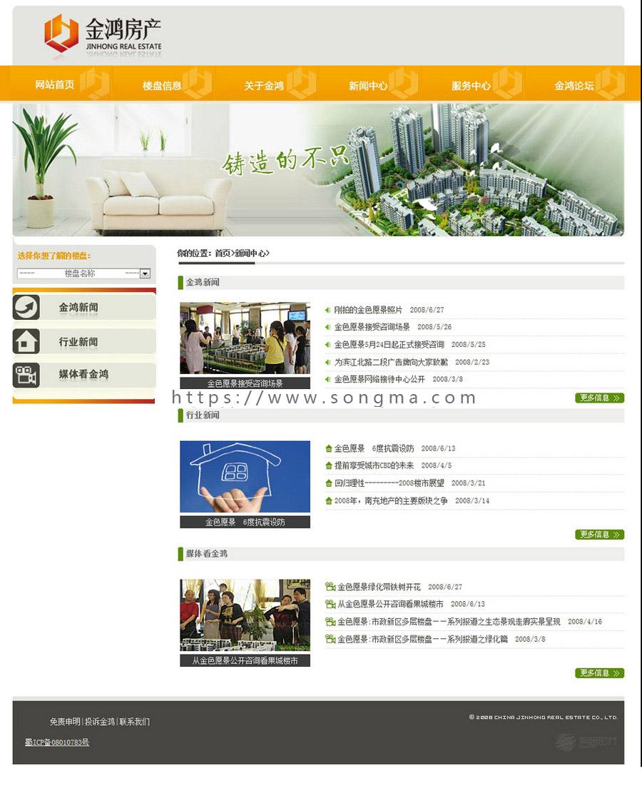 房产企业网站源码(房产中介公司网站源码) (https://www.oilcn.net.cn/) 网站运营 第6张