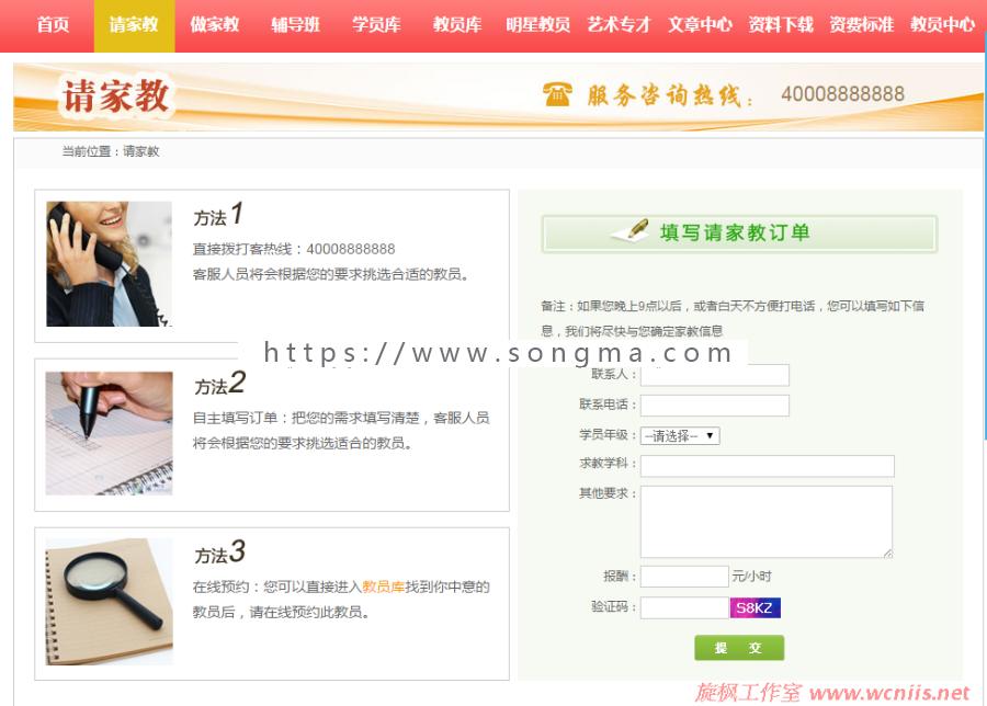 两套PHP升级版 全新家教网站 家教中介网站 家教平台 PC+手机版源码