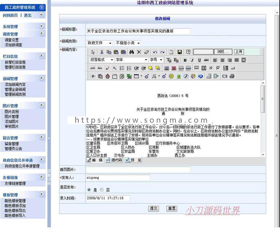 红色大气 地方区政府建站系统网站源码XYM463 ASP完整后台无限制