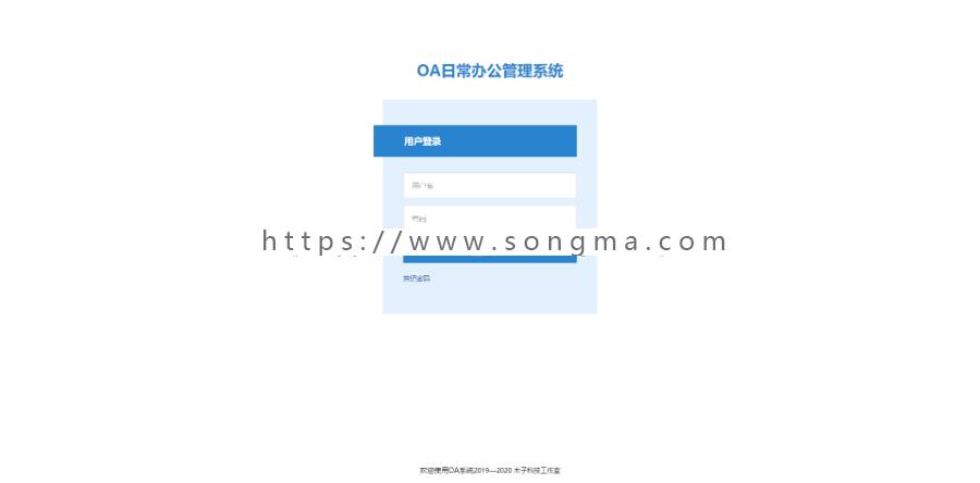 蓝色日常办公OA管理系统HTML模板