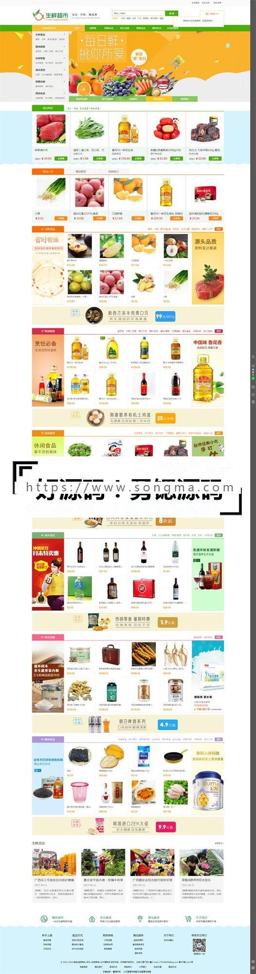 生鲜水果商城PC手机微信完整版
