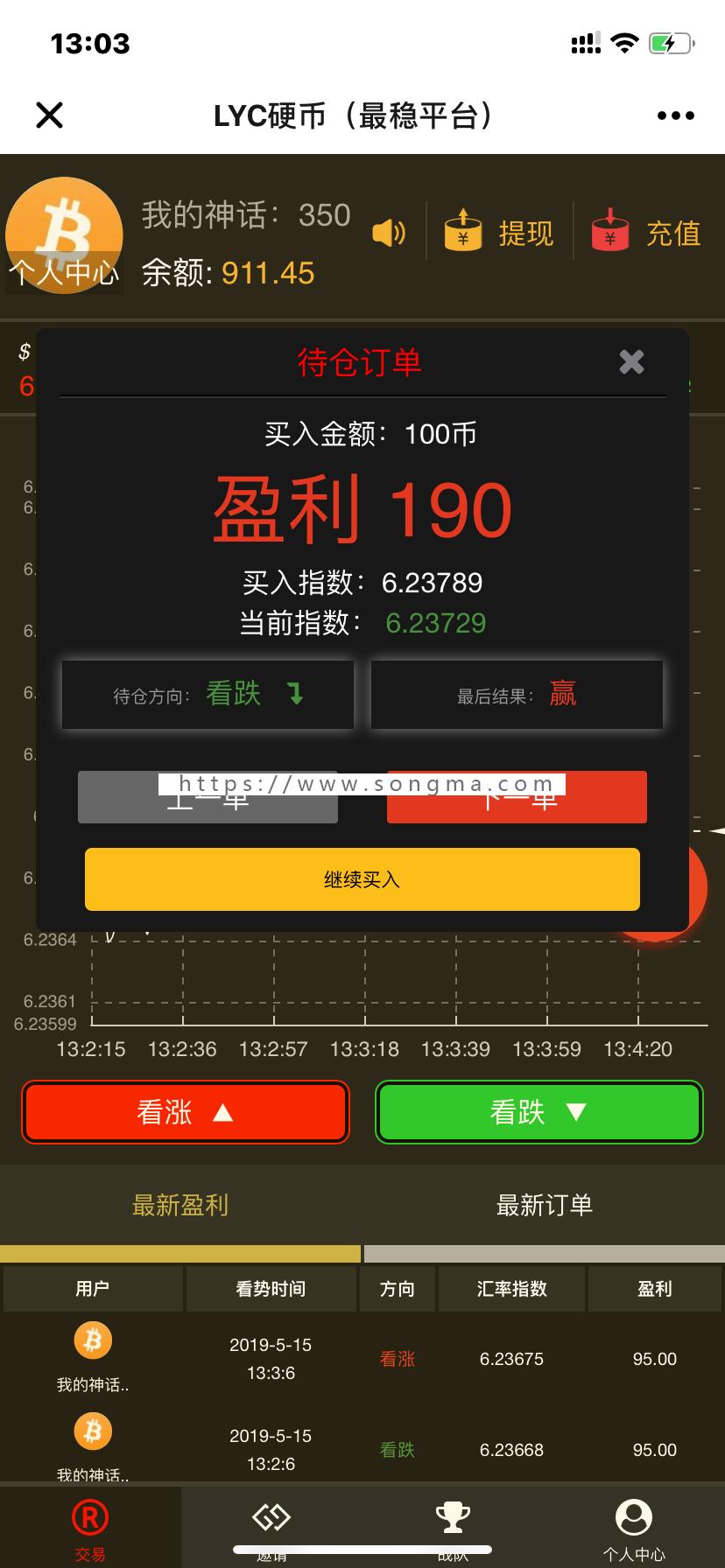 6月新款/时间点位盘/人民币版源码/搭建开发app/币圈源码/微 盘源码