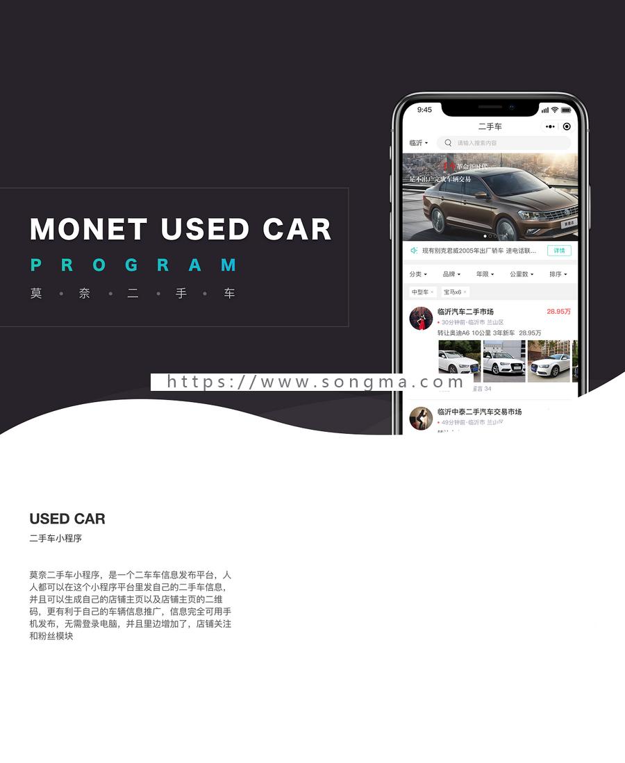 莫奈二手车小程序源码5.3.0全开源二手车4s店小程序功能模块源码