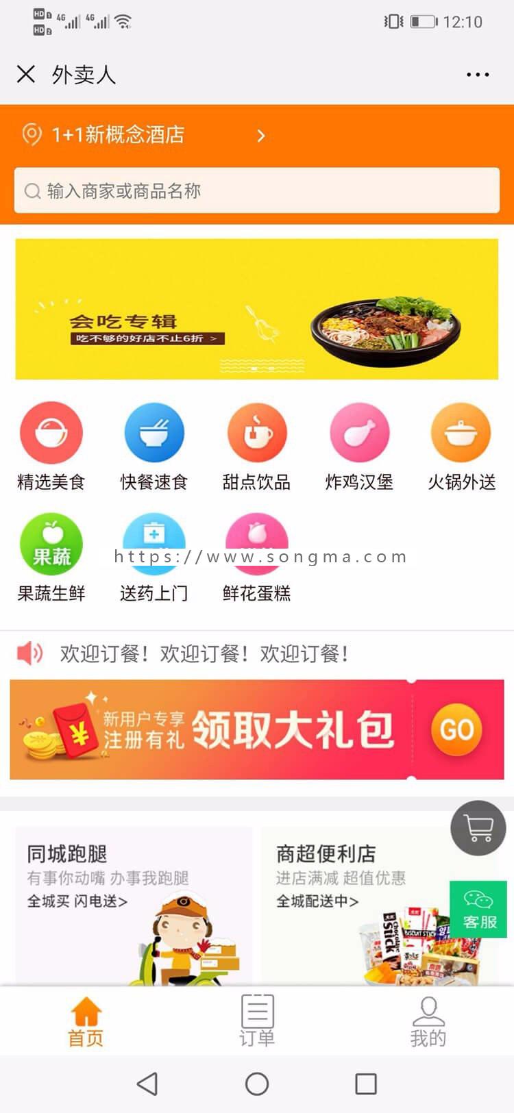 外卖人9.0源码外卖人源码点餐系统源码微信点餐源码修复
