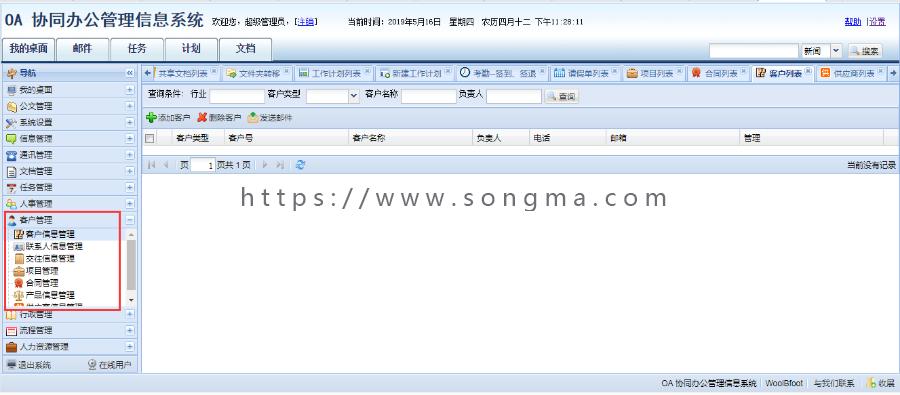 Java大型OA管理系统源码+数据库+文档